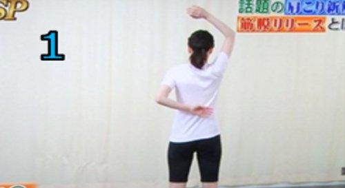 肩甲骨筋膜リリース1