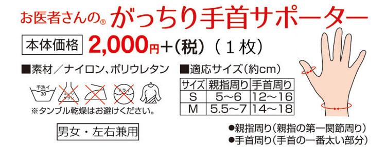 手首サポーター価格表