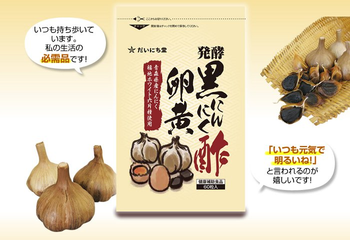 発酵黒にんにく酢卵黄
