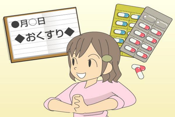 お薬手帳を活用