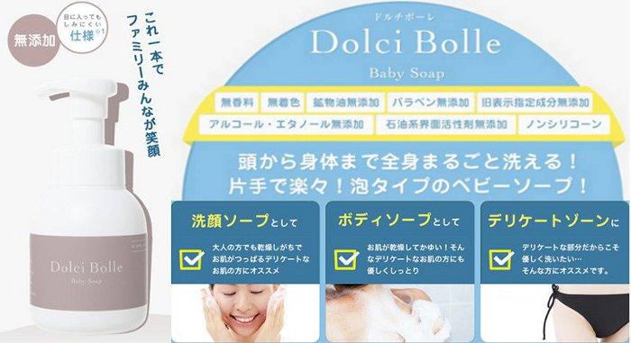 Dolci Bolle(ドルチボーレ)