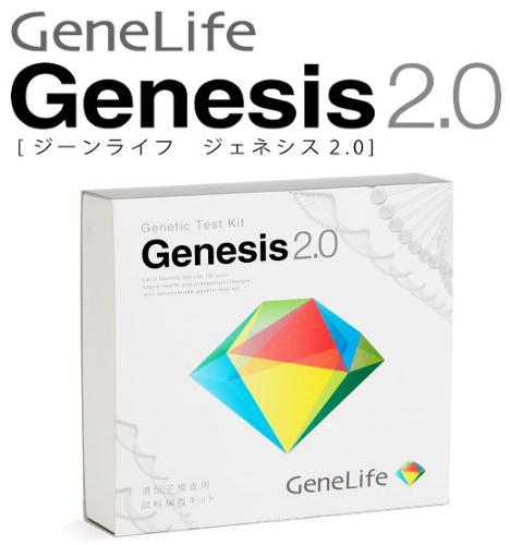 遺伝子検査のジーンライフ<Genesis2.0>