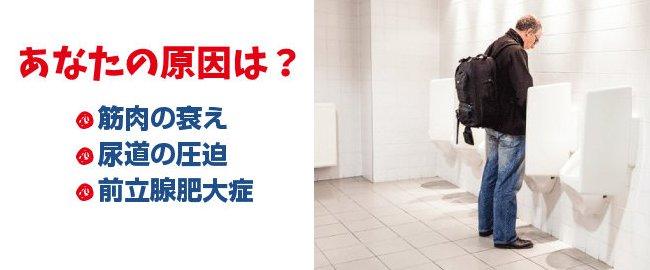 排尿の勢い